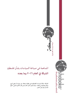 AS_2016report_Arabic_Final_Cover